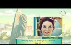 """8 الصبح - فقرة أنا المصري عن """" الفنانة الجميلة .. زبيدة ثروت """""""