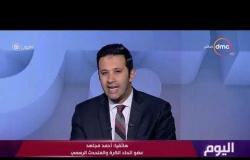 اليوم - أحمد مجاهد المتحدث باسم اتحاد الكرة : طوارئ استعدادات لإستضافة أمم أفريقيا 2019
