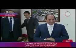 تغطية خاصة - الرئيس السيسي يشهد توسعات المرحلة الثانية من محطة معالجة مياه الصرف الصحى بالجبل الأصفر