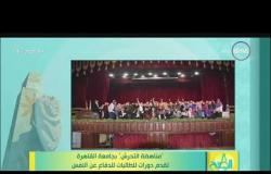 8 الصبح - ( مناهضة التحرش ) بجامعة القاهرة تقدم دورات للطالبات للدفاع عن النفس
