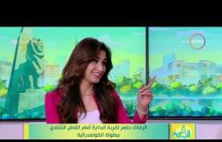 8 الصبح- توقعات نجم نادي الزمالك الأسبق (تامر عبد الحميد) عن مباراة الزمالك أمام القطن التشادي اليوم