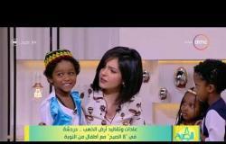 8 الصبح- حوار خاص مع عدد من أطفال من النوبة .. عادات وتقاليد أرض الذهب
