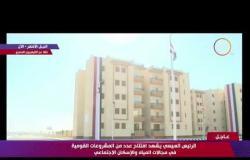 """الرئيس السيسي يشهد افتتاح مشروع """" الإسكان الإجتماعي بالعاشر من رمضان """" - تغطية خاصة"""