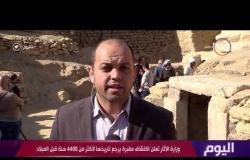 اليوم - وزارة الآثار تعلن اكتشاف مقبرة يرجع تاريخها لأكثر من 4400 سنة قبل الميلاد