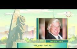 """8 الصبح - فقرة أنا المصري عن """" الفنان .. حسن كامي """""""