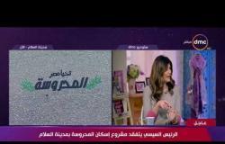 السفيرة عزيزة - مشروع المحروسة بمدينة السلام نموذج سكن المرأة المعيلة