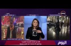 """اليوم - الكاتب خالد شقير من باريس : عدد متظاهرو """" السترات الصفراء """" أقل كثيرا خلال تظاهرات اليوم"""