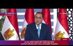 """تغطية خاصة - رئيس الوزراء """" المشروعات القومية حققت طفرة في الأقتصاد المصري بفضل سيادة الرئيس """""""