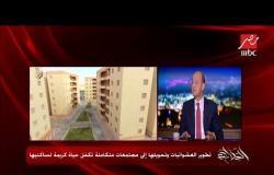 عمرو أديب: إنجازات السيسي في مجال العشوائيات لا يختلف عليها أحد
