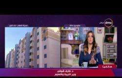 السفيرة عزيزة - مداخلة وزير التربية والتعليم ( طارق شوقي ) بشأن افتتاح مشروع مدينة المحروسة