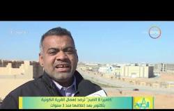 8 الصبح - كاميرا 8 الصبح .. ترصد إهمال القرية الكونية بأكتوبر بعد إغلاقها منذ 3 سنوات