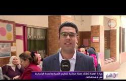 الأخبار – وزارة الصحة تطلق حملة مجانية لتنظيم الأسرة و الصحة الإنجابية في 6 محافظات