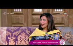 """السفيرة عزيزة - باسنت سعيد - تتحدث عن """" مشروع العرائس """" وكيد بدأت الفكرة"""