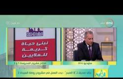 8 الصبح - المهندس/ خالد صديق : الانتهاء من تطوير كافة المناطق العشوائية في نهاية 2019