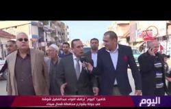 """اليوم - كاميرا """" اليوم """" ترافق اللواء عبد الفضيل شوشة فى جولة بشوارع محافظة شمال سيناء"""