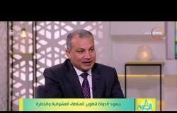 8 الصبح - المهندس/ خالد صديق : بدء العمل في مشروع روضة السيدة 2