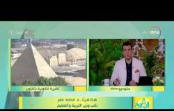 """8 الصبح - مداخلة نائب وزير التربية والتعليم """" محمد عمر """" بشأن إغلاق القرية الكونية بأكتوبر"""