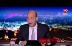 عمرو أديب عن الزيادة السكانية: 2 مليون طفل زيادة سنويا كتير والموارد لا تسمح