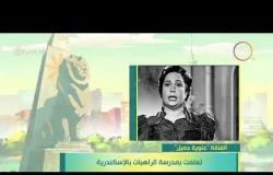 """8 الصبح - فقرة أنا المصري عن """" الفنانة .. علوية جميل """""""