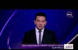 الأخبار – مصر تعبر عن قلقها إزاء الاقتحامات الإسرائيلية لمناطق متفرقة من الضفة الغربية