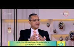 """8 الصبح - لقاء مع أستاذ علم النفس """" وائل رفاعي """" مبادرة الرئيس لتحويل التربية الرياضية مادة أساسية"""