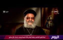 اليوم - القس مكاريوس فهيم قلليني : نعيش الآن فى أزهى عصور التعاون بين الكنيسة والدولة