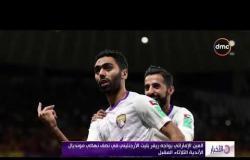 الأخبار – حسين الشحان يقود العين الإماراتي لعبور الترجي التونسي بثلاثية نظيفة