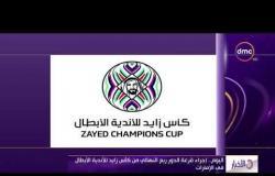 الأخبار -  اليوم إجراء قرعة الدور ربع النهائي من كأس زايد للأندية الأبطال في الإمارات