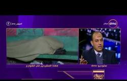 مساء dmc - د.أيمن عبد العزيز وكيف يتم التعامل مع الاتصالات الخاصة بحالات المشردين في الشوارع ؟