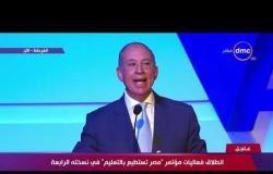 """تغطية خاصة - كلمة محافظ البحر الأحمر"""" اللواء/ أحمد عبد الله """" خلال فعاليات مؤتمر مصر تستطيع بالتعليم"""