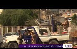الأخبار – الخارجية اليمنية : اتفاق وقف إطلاق النار في الحديدة يدخل حيز التنفيذ منتصف ليل الثلاثاء