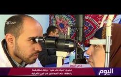 """اليوم - مبادرة """" عينيك في عينيا """" تواصل فعالياتها بالكشف على المواطنين في قرى الشرقية"""