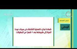 8 الصبح - أهم وآخر أخبار الصحف المصرية اليوم بتاريخ 17 - 12 - 2018