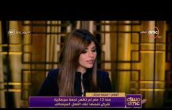 """مساء dmc - الفنان والمنتج محمد مختار وما قاله عن أزمة فستان الفنانة """" رانيا يوسف في المهرجان """""""