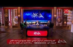 """""""متنسوش أطفال أبوالريش"""".. المسؤولون عن المستشفى يبعثون رسالة لكل المواطنين"""