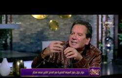مساء dmc - المنتج والفنان محمد مختار وسبب اختفاءه الفترة الماضية عن الساحة الفنية