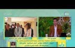 8 الصبح - انطلاق مؤتمر ( مصر تستطيع ) اليوم بالغردقة بمشاركة 28 عالماً مصرياُ بالخارج