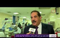 الأخبار -  افتتاح قسم غرف العزل للقلب و الصدر بمستشفى أبو الريش الياباني