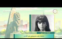 """8 الصبح - فقرة أنا المصري عن """" الفنانة .. منى جبر """""""