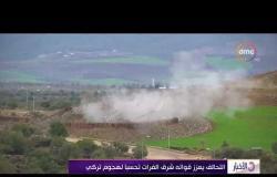 الأخبار - التحالف يعزز قواته شرق الفرات تحسباً لهجوم تركي