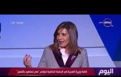 """اليوم - كلمة وزيرة الهجرة في الجلسة الختامية لمؤتمر """"مصر تستطيع بالتعليم"""""""