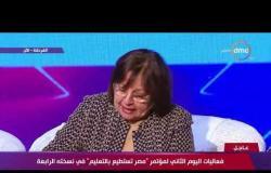 تغطية خاصة - د/ ميرفت الديب : رأس المال البشري هو قضية مصر الكبرى أثناء محاولاتنا بناء الإنسان