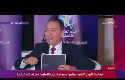 تغطية خاصة - د/ هاني الناظر : نوصي بعمل مؤتمر مصر تستطيع لذوي القدرات الخاصة