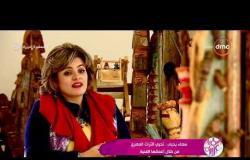 """السفيرة عزيزة - تقرير عن """" سماء يحيى .. تحيي التراث المصري من خلال أعمالها الفنية """""""