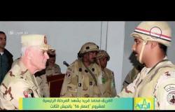 8 الصبح - الفريق محمد فريد يشهد المرحلة الرئيسية لمشروع ( إعصار 56 ) بالجيش الثالث