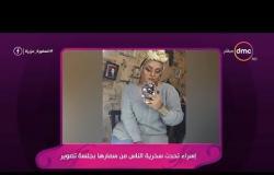 السفيرة عزيزة - إسراء تحدت سخرية الناس من سمارها بجلسات تصوير