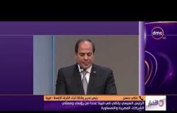 الأخبار - الرئيس السيسي يلتقي في فيينا عدداً من رؤساء وممثلي الشركات المصرية والنمساوية