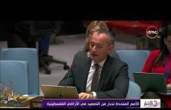 الأخبار - الأمم المتحدة تحذر من التصعيد في الأراضي الفلسطينية