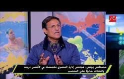 """مصطفي يونس :المستشار مرتضي منصور قال لي """"خد اللاعيبة الى انت عايزاها من الزمالك"""""""