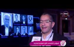 """السفيرة عزيزة - تقرير عن """" المؤتمر الاقتصادي الأول للعلامة التجارية """""""